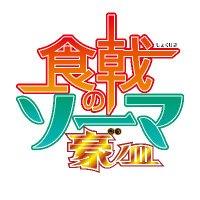 『食戟のソーマ』TVアニメ公式 (@shokugeki_anime )