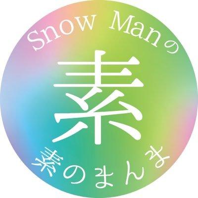 『不二家 presents Snow Manの素のまんま』 @snowman_ssw