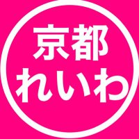 れいわ新選組を応援するチーム京都・ボランティア関西