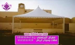مظلات الرياض التخصصي - شركة مظلات وسواتر الرياض
