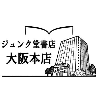 堂 本店 ジュンク 大阪
