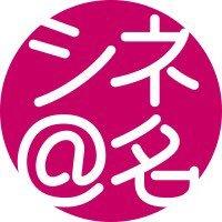 名古屋の映画情報サイトCine@nagoya(シネアナゴヤ)