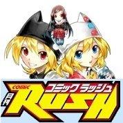 COMIC RUSH(コミックラッシュ)...