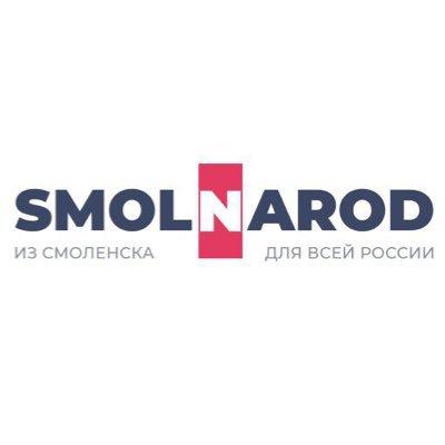 SmolNarod.ru (@SmolNarod_ru)