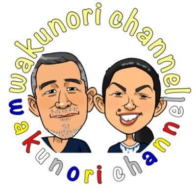 Wakunori Channel @WakunoriChannel
