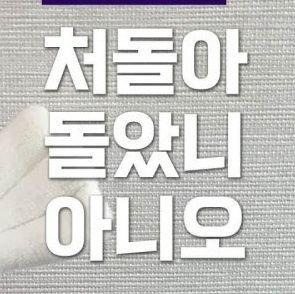 내가 보려고 만든 한국성우계정