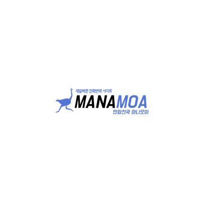 마나모아 주소