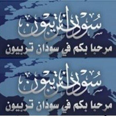 نتيجة بحث الصور عن سودان تربيون