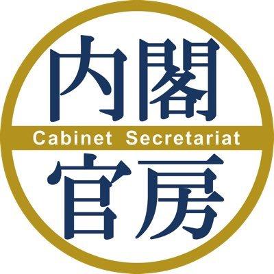 内閣官房 (@Naikakukanbo)   Twitter