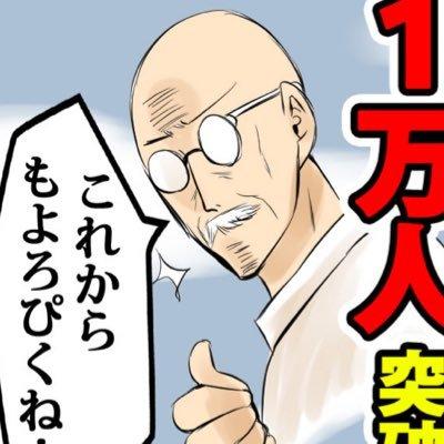 漫画わいどしょーの仙人