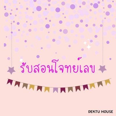 รับทำโจทย์คณิต การบ้านเลข by dektu house 4289