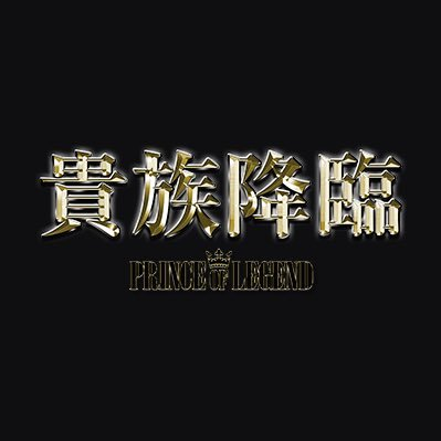 「貴族降臨 -PRINCE OF LEGEND-」OFFICIAL @PRINCELEGEND_PR