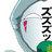 ラルヴァ@シーパラ祭り当選歓喜&☆6導入準備期間