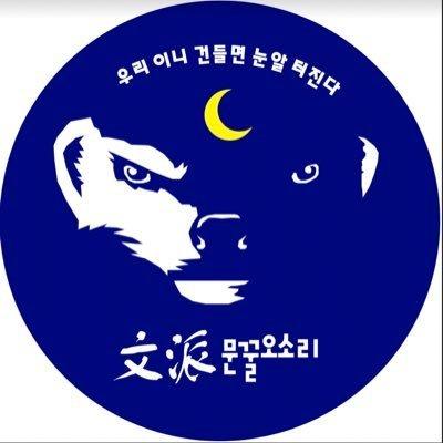 핑크니크. 조국수호,검찰개혁!찢,털 사절