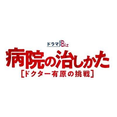 病院の治しかた ~ドクター有原の挑戦~【今夜10時最終回 ドラマBiz ...