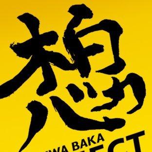 柏想い@柏レイソルを西日本から応援