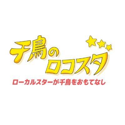 千鳥 動画 ロケ