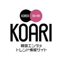 KOARI(コアリ)-韓国エンタメ・トレンド情報サイト-
