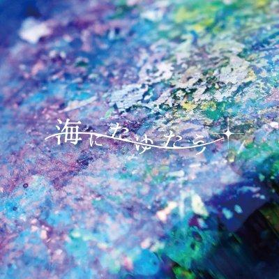 Ishiko./海にたゆたう