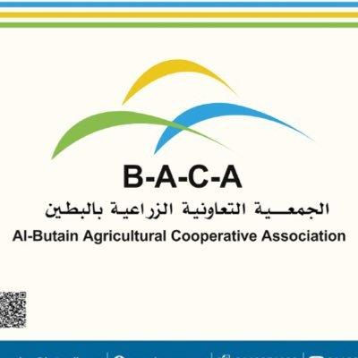 جمعية البطين التعاونية الزراعية - BACA