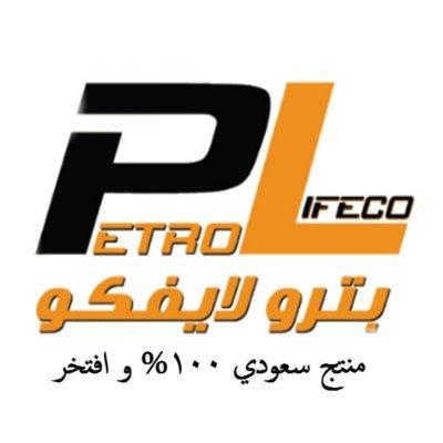 PetroLife Co.