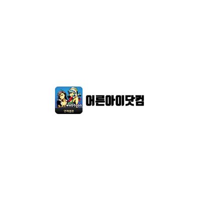 어른아이닷컴 공식 계정