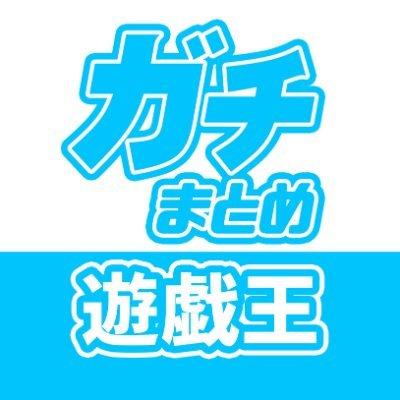 遊戯王 まとめ サイト
