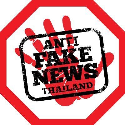 ศูนย์ต่อต้านข่าวปลอม ประเทศไทย