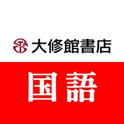 大修館書店 国語編集部 (@TaishukanKokugo) | Twitter