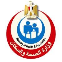 وزارة الصحة والسكان المصرية