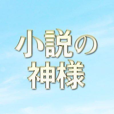 映画 神様 小説 の 映画『小説の神様 君としか描けない物語』Blu