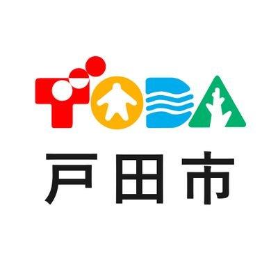 検査 pcr 戸田 市 【戸田市】ご自身の希望により自費にてPCR検査を受ける高齢者向けに、費用の一部を助成する制度ができました。