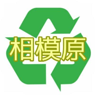 リサイクル センター 相模原