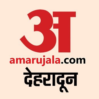 Amar Ujala Dehradun