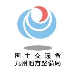国土交通省九州地方整備局