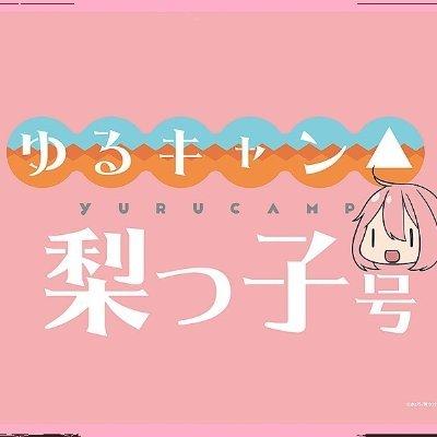 あきら @eifukugakuen