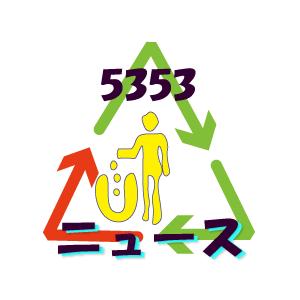 会社 新宿 木山 兄弟 ナチュラル スカウト