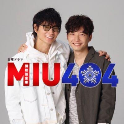 金曜ドラマ『MIU404』12/25(金)DVD&Blu-ray発売決定‼︎