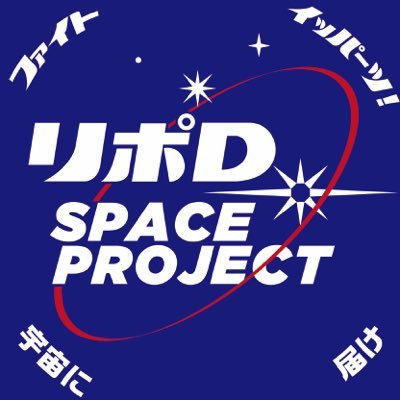 【リポD】宇宙応援部