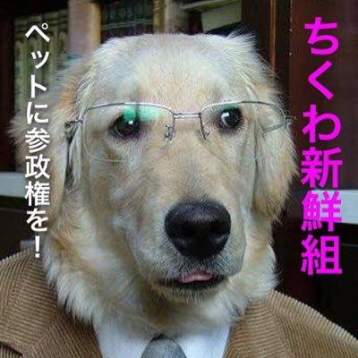 🐕山本犬郎🐾ちくわ新鮮組🐶