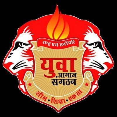 Yuva Aagaaz Sangathan Haryana®