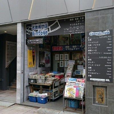 ヴィンテージ(古書店)@神保町 (@vintagejimbocho)   Twitter