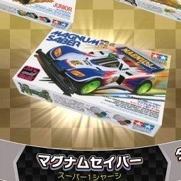 四 超速 グランプリ セッティング ミニ 駆 セッティングの考え方 Ver.1.4
