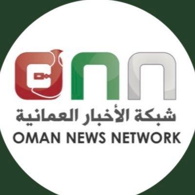 شبكة الأخبار العمانية