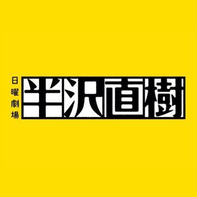 半沢直樹【7月19日(日)夜9時スタート!】