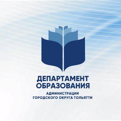 Официальный портал Департамента образования Тольятти