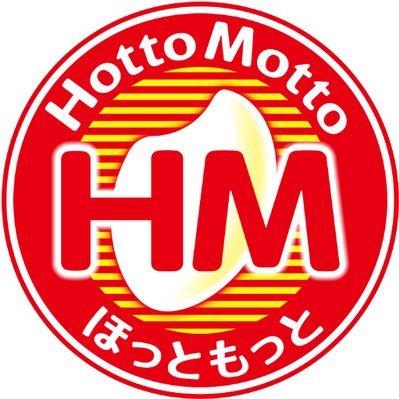 ほっともっと(公式) @hottomotto_com