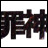 tsumigami