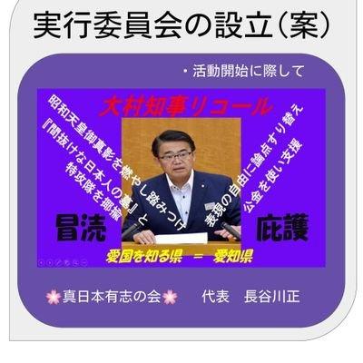 大村 知事 リコール 請求