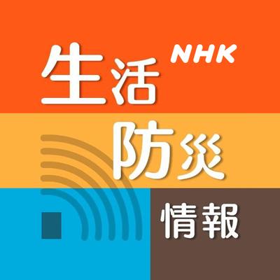 NHK生活・防災 @nhk_seikatsu